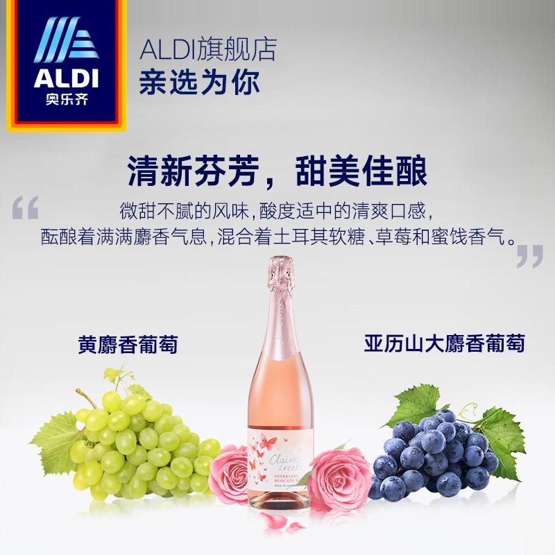 奥乐齐澳洲进口红酒莫斯卡托起泡酒葡萄酒气泡酒 2 ALDI