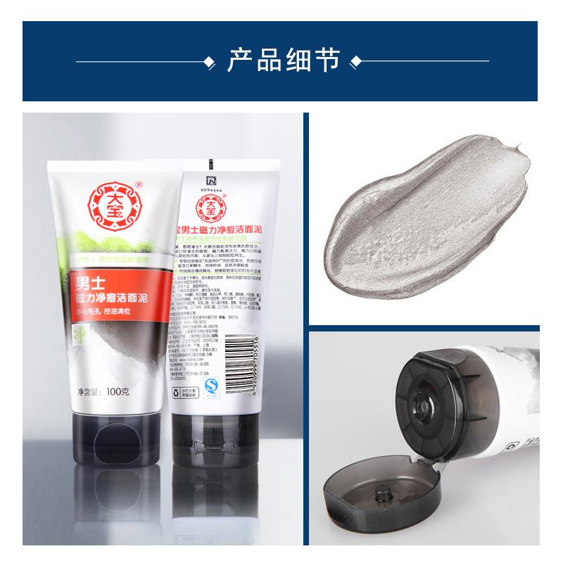 大宝男士洗面奶磁力洁面泥100g清洁污垢净爽畅透油性混合性适用