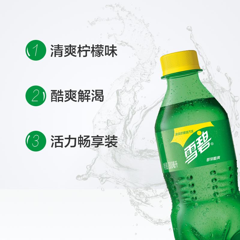 雪碧汽水碳酸饮料 300ml*24/箱 整箱装 经典口味 可口可乐出品