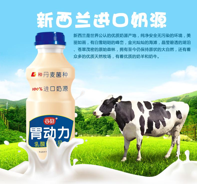 【12月】胃动力乳酸菌酸牛奶330ml×12瓶儿童学生早餐优酸乳饮料