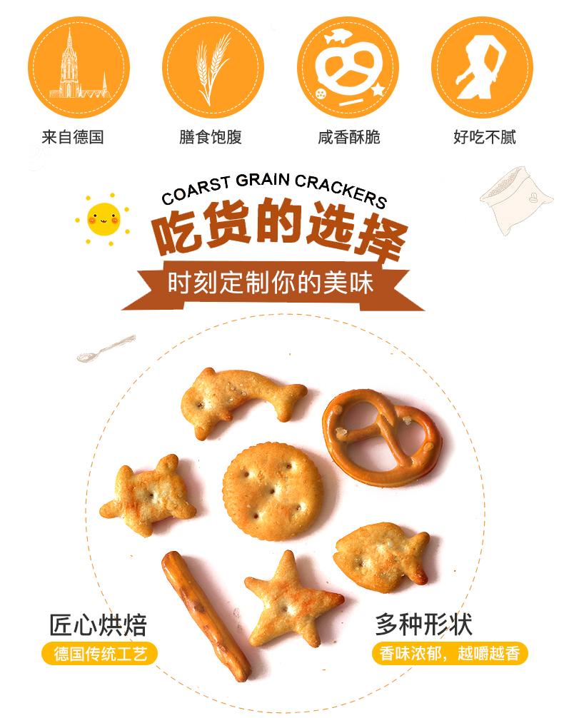 劳仑兹进口混合动物形代餐零食咸味饼干休闲食品小吃蛋糕装饰饼干