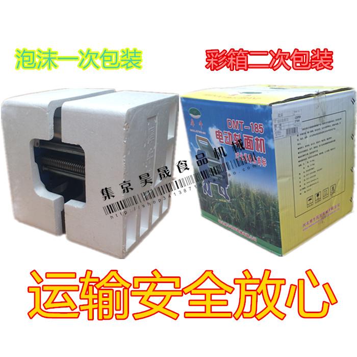 185型电动面条机 双刀2、3mm 压面机 切面制面机 轧面机 饺子皮