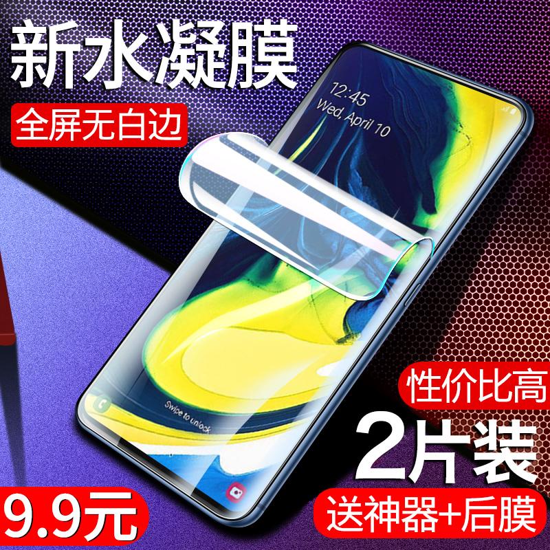 三星A80鋼化膜A60元氣版水凝膜全屏覆蓋三星a70手機膜GALAXY A70無白邊SM-A7050抗藍光A6060貼膜保護防摔軟膜