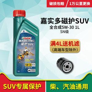 嘉实多磁护SUV专属全合成汽柴油发动机通用润滑机油5W-30 1L SN级