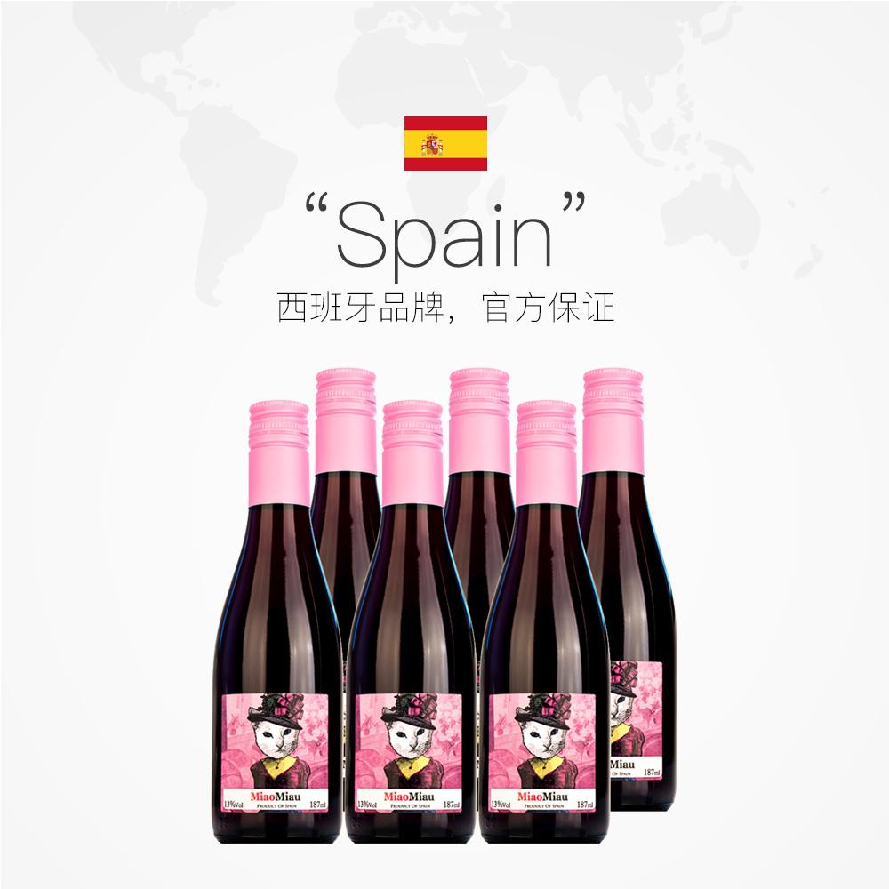 【直营】西班牙进口红酒 爱之湾喵喵陈酿女小姐干红葡萄酒6支装
