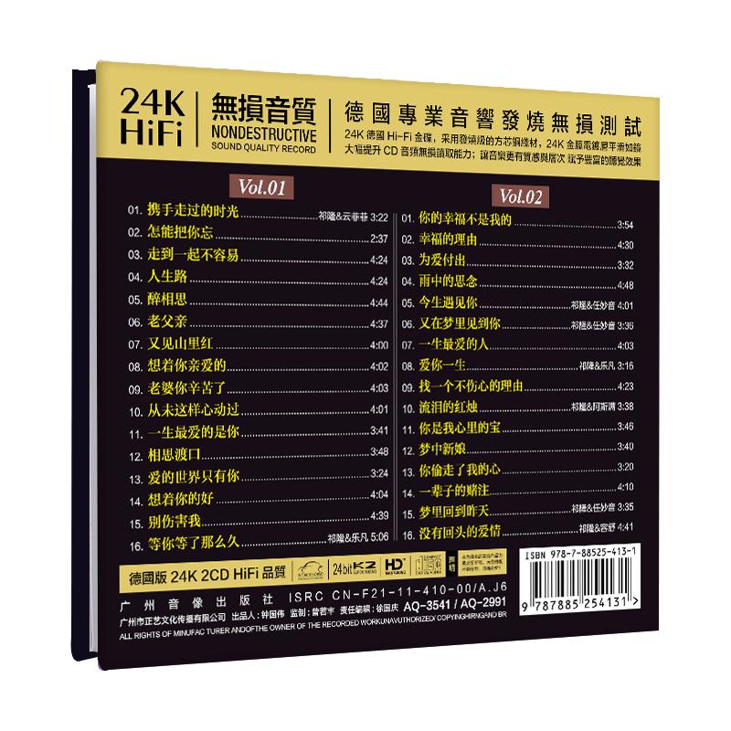 祁隆cd光盘 车载正版汽车音乐cd碟片 网络流行歌曲唱片走