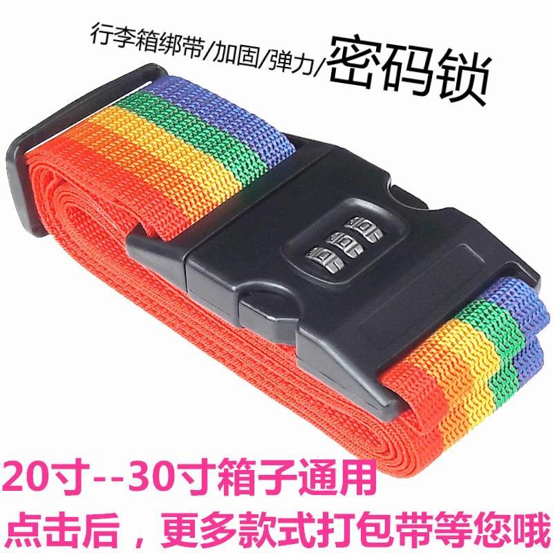 防盗锁行李箱绑带捆带旅行箱带锁包装新款行礼绷带半自动安全带个
