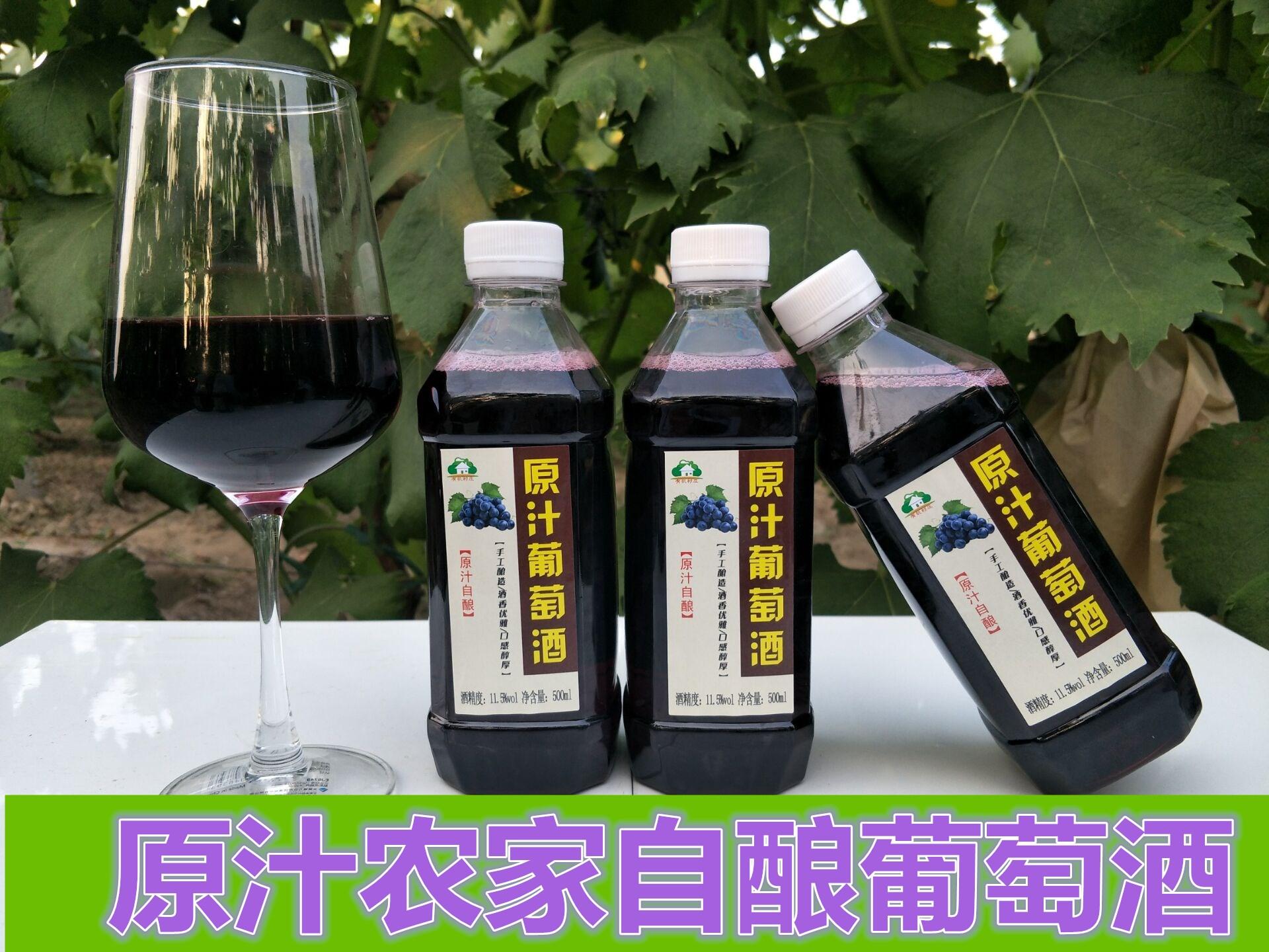 自釀葡萄酒女士干紅野生果酒農家自制半甜葡萄酒原汁葡萄酒一斤裝