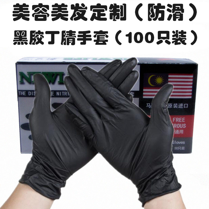 美髮用品燙髮染髮焗油用黑色防護手套美容護理用天然橡膠耐磨手套