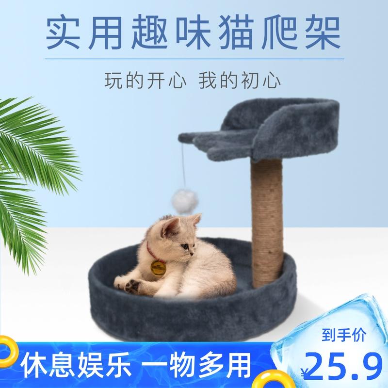 猫窝猫爬架猫抓柱剑麻绳猫树一体猫抓板猫玩具猫跳台别墅猫咪用品