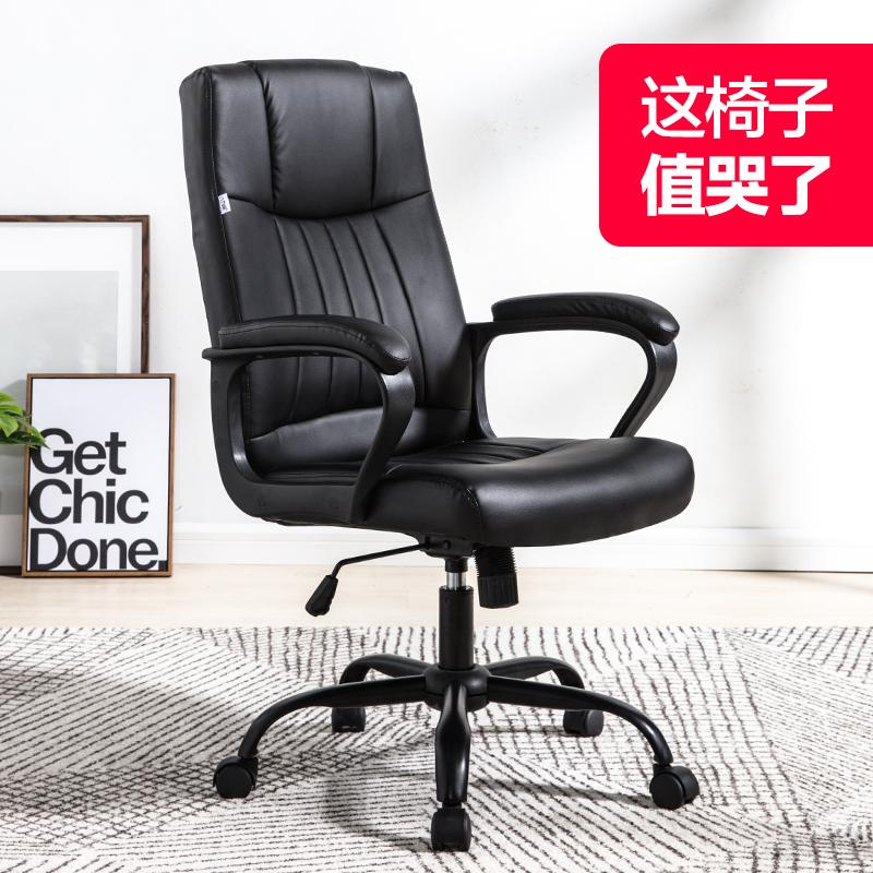 電腦椅辦公椅子靠背凳家用老闆椅升降轉椅現代簡約座椅書桌椅久坐