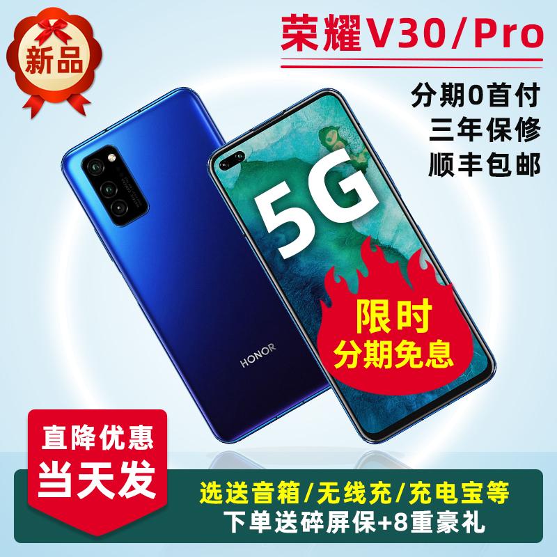 PRO V30 荣耀 荣耀 honor 华为官网 免息 立减 5G 手机新品 V30 荣耀