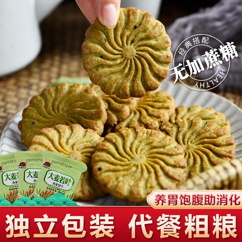 红豆薏米饼干早餐整箱代餐饱腹主食无糖精食品低压缩脂卡零食粗粮