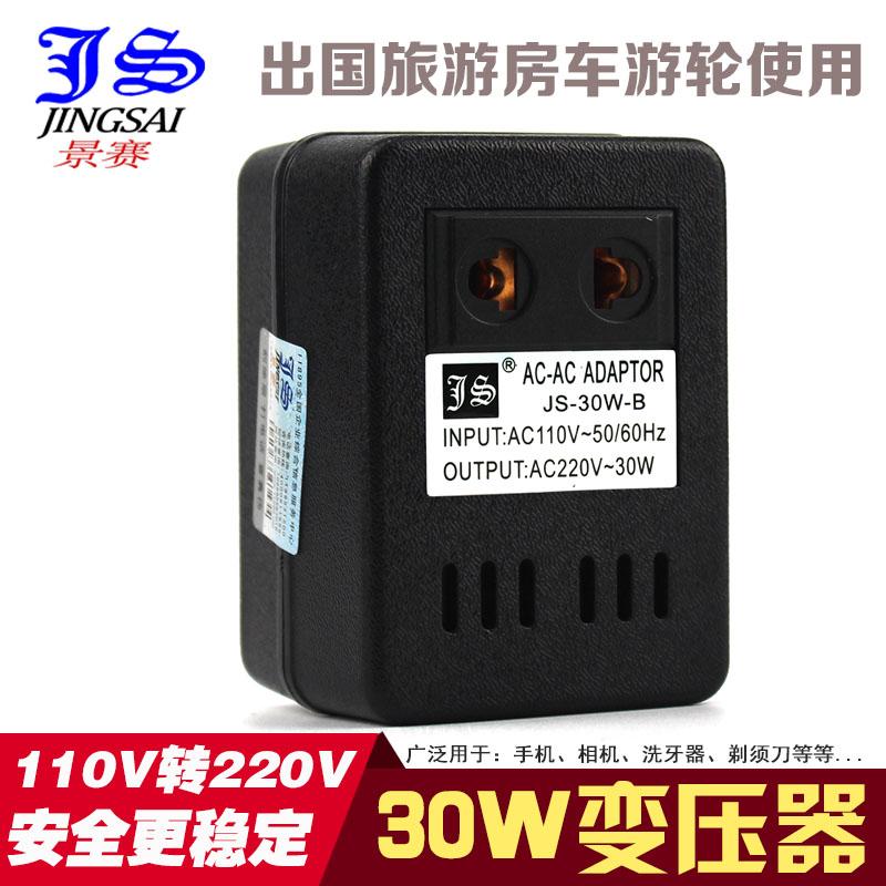 旅游專用轉換器 110V轉220V 升壓變壓器 功率30W 國外使用