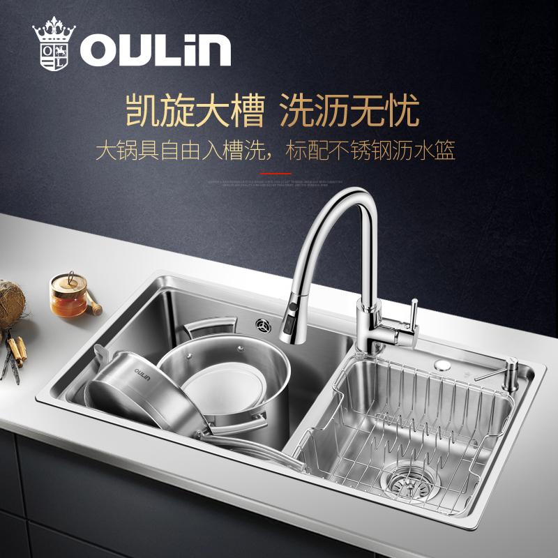 欧琳不锈钢水槽双槽套餐 洗碗槽水池仿手工水槽  厨房洗菜盆加厚