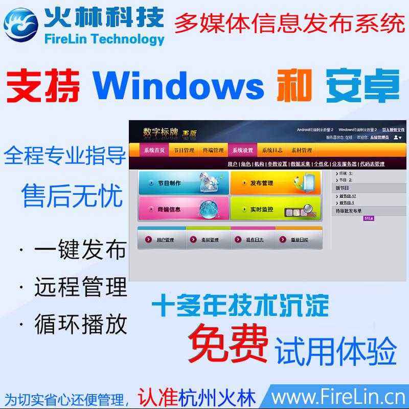 数字标牌广告机多媒体信息发布系统软件支持windows和安