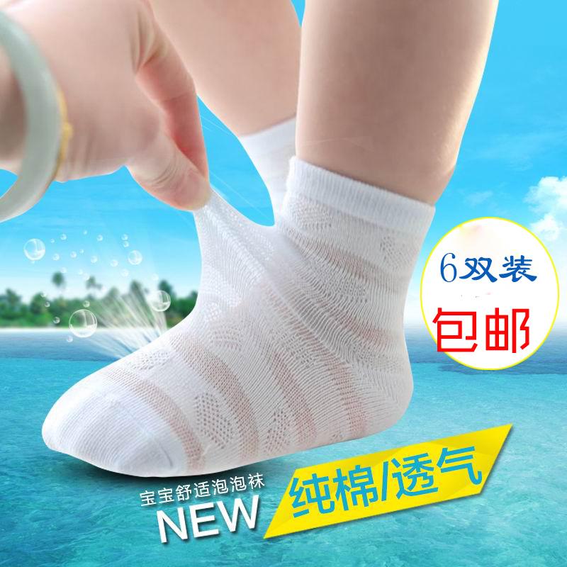 6雙裝夏兒童嬰兒棉襪子 小孩寶寶超薄款夏天純棉襪男女童網眼短襪