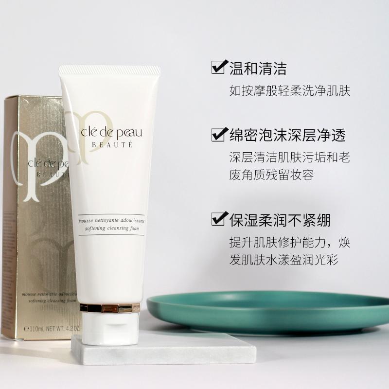洗面奶  110g 滋润型洁面泡沫洗面膏深层清洁保湿 日本肌肤之钥匙 cpb