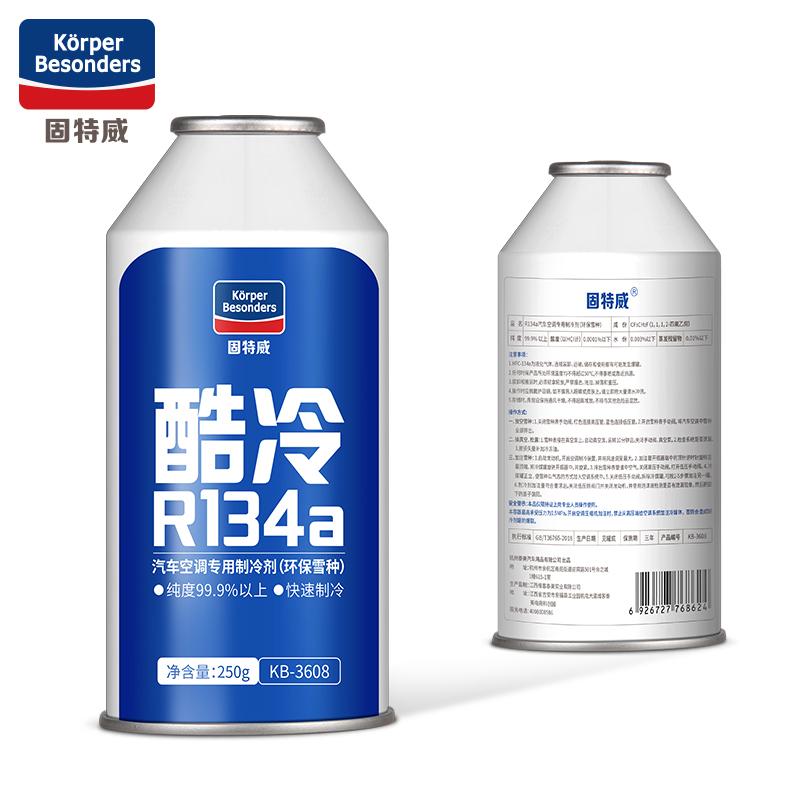 固特威汽车空调制冷剂汽车雪种汽车冷媒车用氟利昂R-134a环保除味