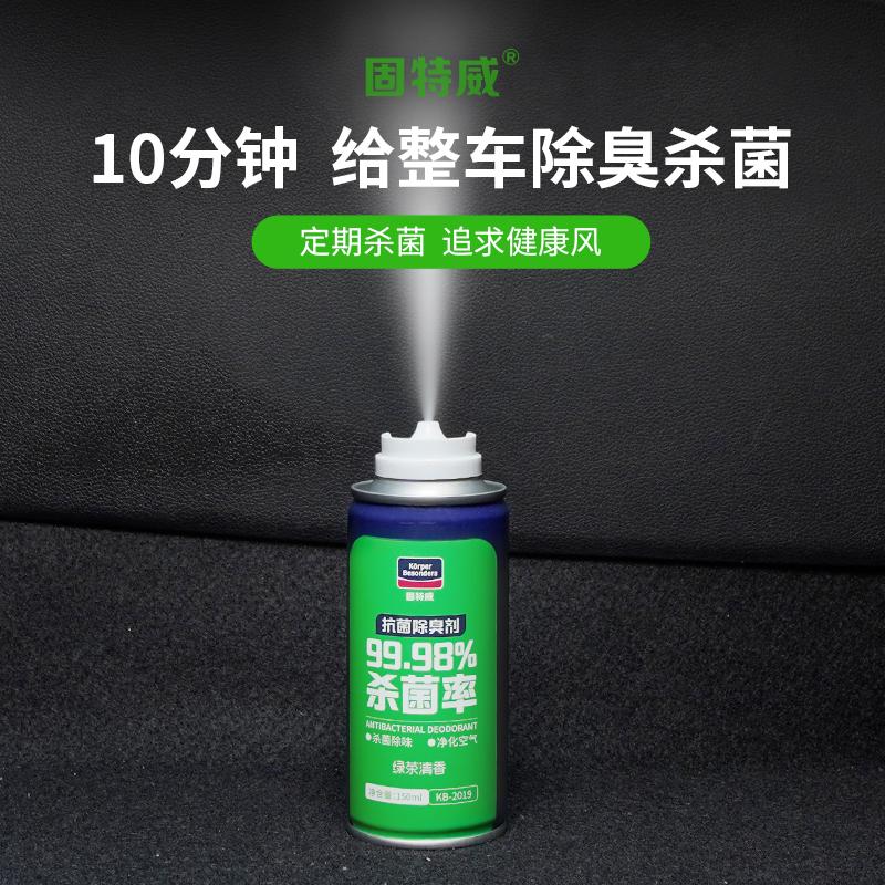 汽车空调净化除味剂