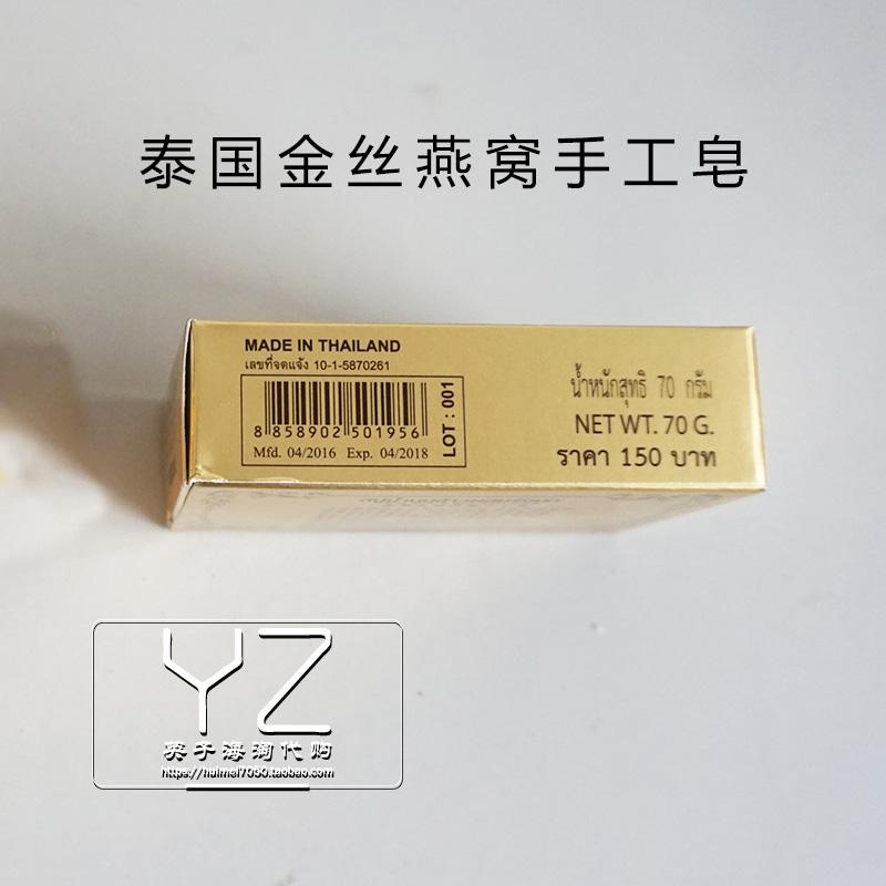 泰国金丝燕窝皂70g手工米脂洁面清洁皮肤黄盒洗手洗脸洗澡用