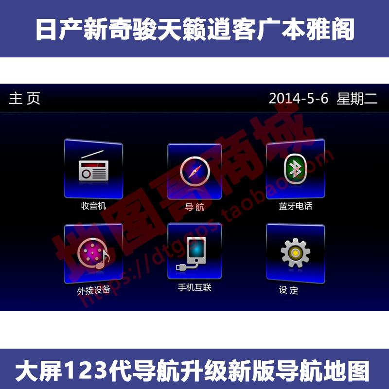 2019年8月凯立德车载导航地图升级新奇骏天籁逍客广本雅阁DA+大屏