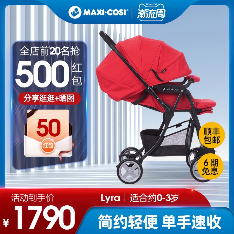 Maxicosi迈可适儿童推车宝宝可坐可躺双向轻便折叠推婴儿高景观车