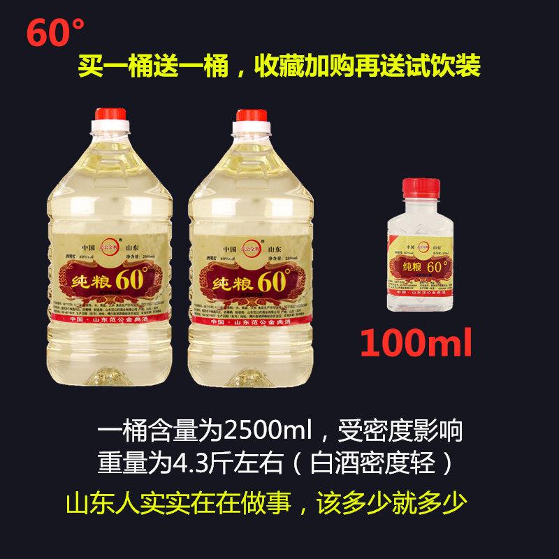 白酒桶装自酿一共5升不到10斤60度散装浓香型纯粮老酒高度泡药泡