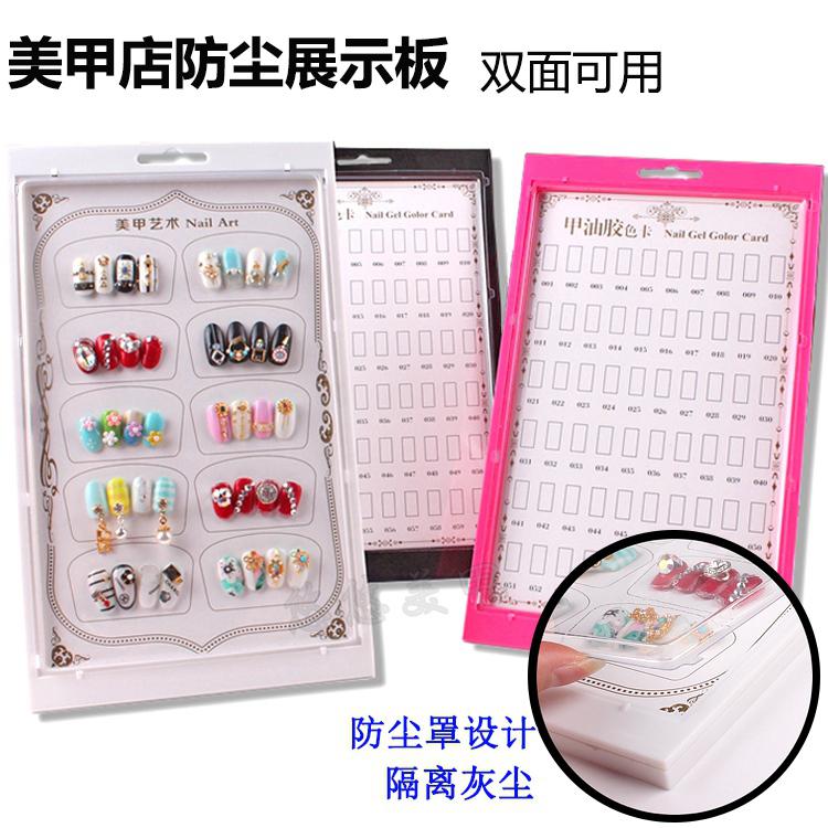 美甲展板相框展示板樣品展示架防塵甲油膠色卡板甲片板