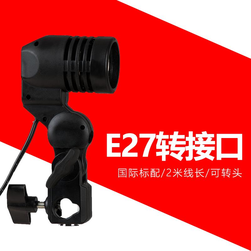 YONGEER補光燈介面兩米線長堅固耐用可拆卸聚酯纖維E27介面