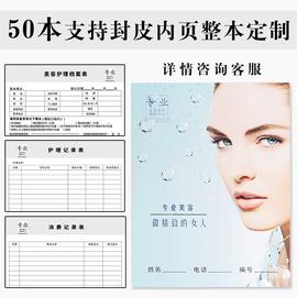 顾客档案本美容院个人会员登记本客户资料信息记录表VIP顾客皮肤护理次数消费记录手册A4客户单人登记本定制