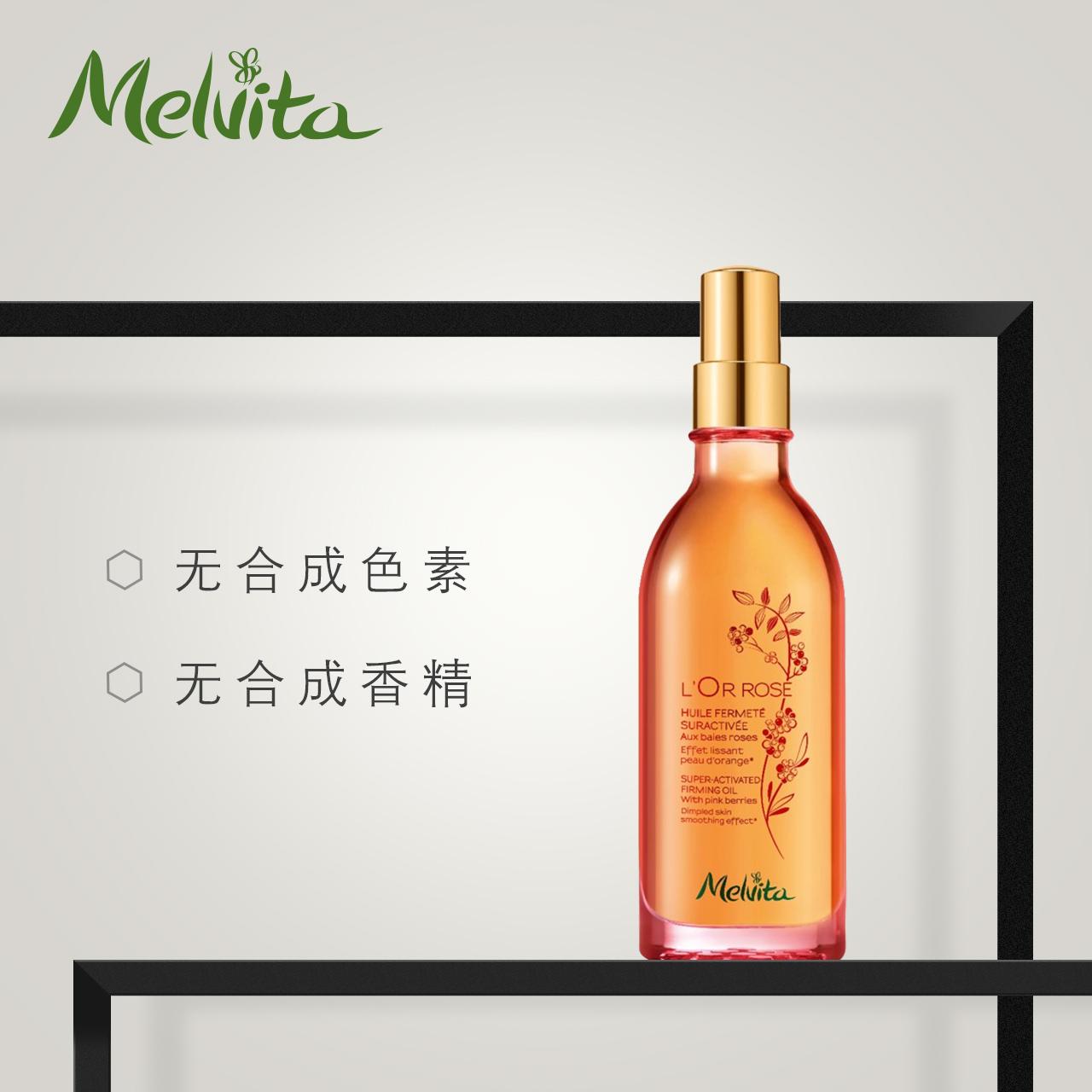 Melvita/蜜葳特紧致美体油100ml 紧实肌肤有利于降低脂肪存储