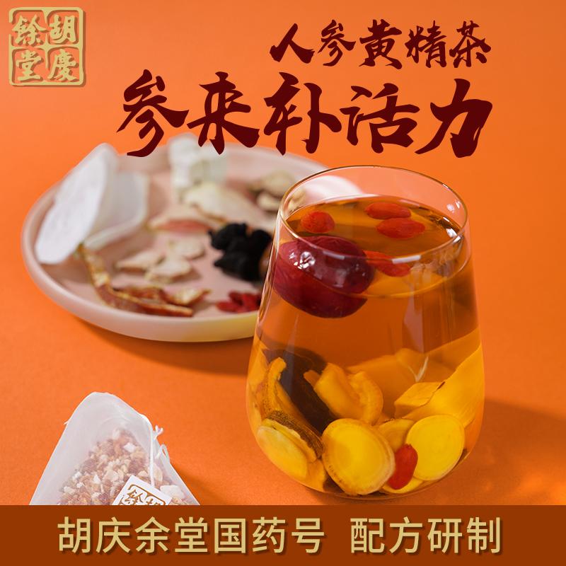 三盒量贩装 袋泡茶 盒 3 克 120 庆余补元茶人参黄精茶 胡庆余堂