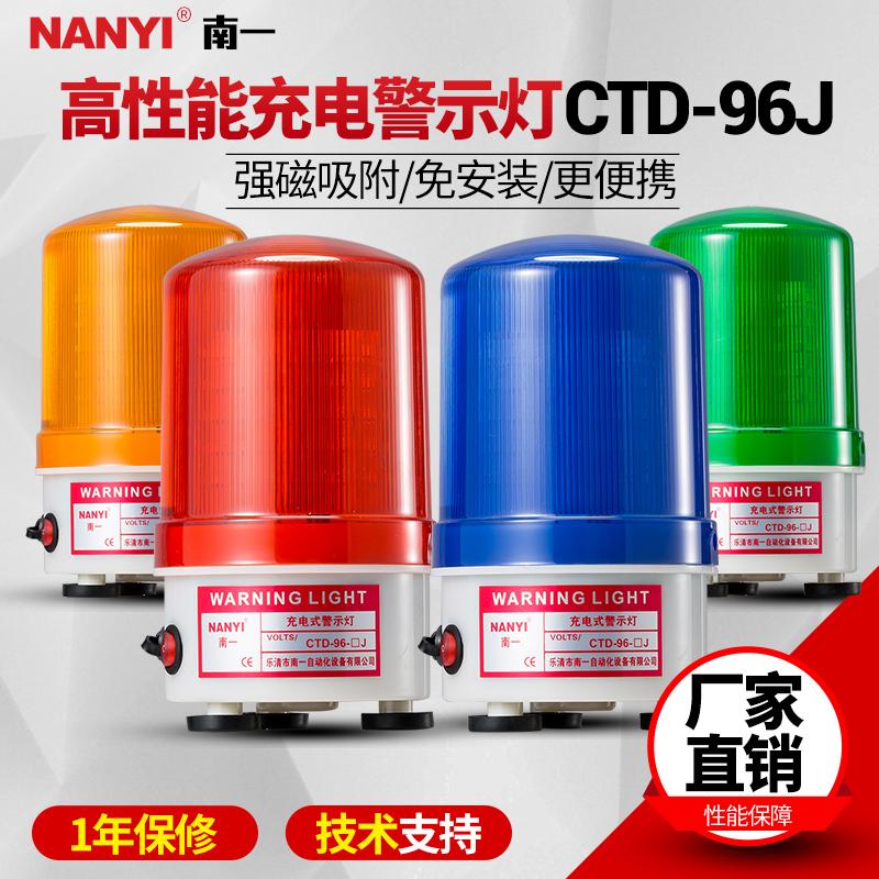 南一便携式可充电报警CTD-96J灯磁吸充电警示灯声光报警器蓄电池