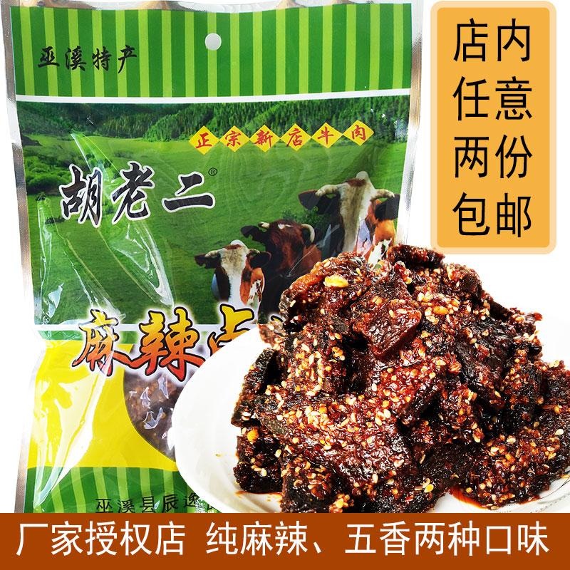 重庆正宗胡老二麻辣卤牛肉干四川香辣五香味小吃零食巫溪新店特产