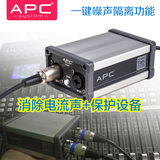 APC professional audio signal isolator mixer power amplifier to eliminate current sound noise noise common ground isolator