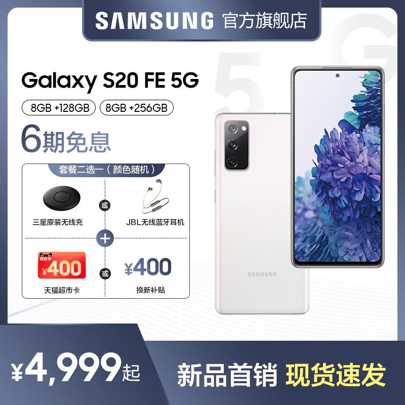 双模拍照手机 865 骁龙 G7810 SM 5G FE S20 Galaxy 三星 Samsung 元天猫超市卡 400 享 现货速发 新品首销