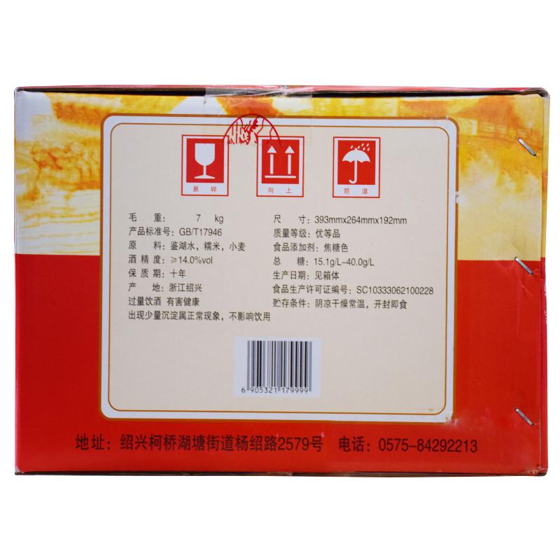 500ml 绍兴黄酒会稽山酒文化十年陈花雕瓷瓶半干型加饭酒绍兴特产
