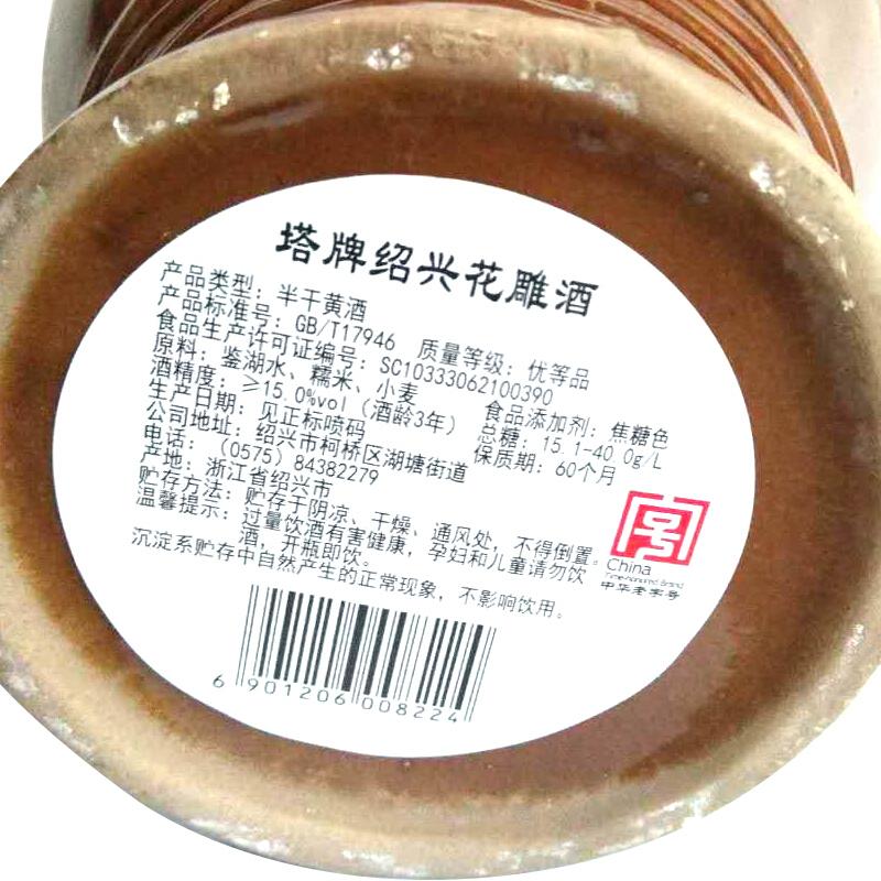 整箱装 坛 6 1.5L 糯米酒半干花雕酒 塔牌加饭 绍兴黄酒