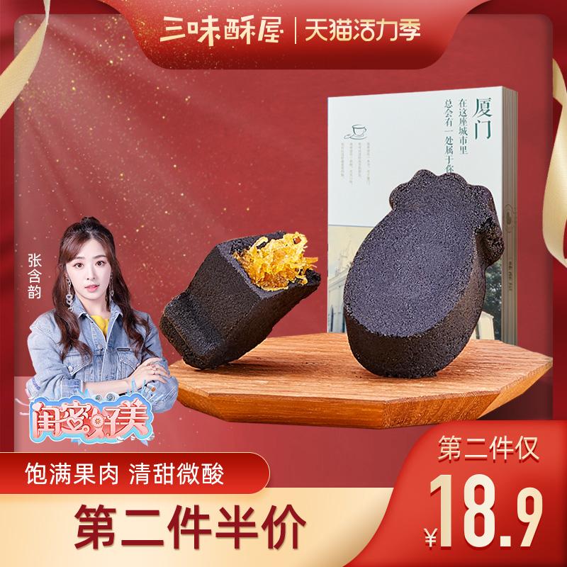 三味酥屋手工黑凤梨酥厦门特产台湾网红糕点点心伴手礼下午茶零食