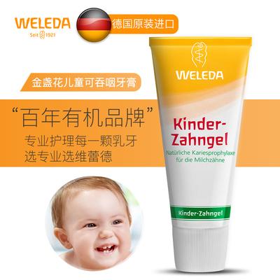 德国维蕾德Weleda儿童牙膏婴儿无氟防蛀护牙宝宝可吞咽1-3-6岁