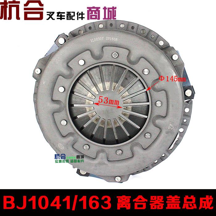 适用杭叉老3L压盘BJ1041离合器压盘 3L叉车离合器压盘255离合器片