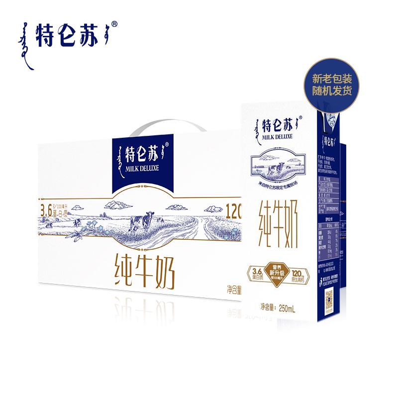 88VIP: 蒙牛 特仑苏 全脂纯牛奶 250ml*12包/件*2件 94.05元包邮(需用券,合47.02/件)