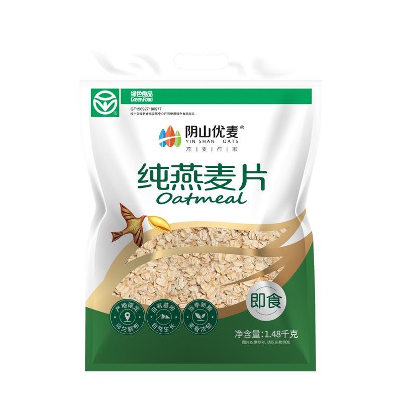 阴山优麦纯燕麦片1480g营养早餐即食冲饮孕妇老人原味无蔗糖3袋装