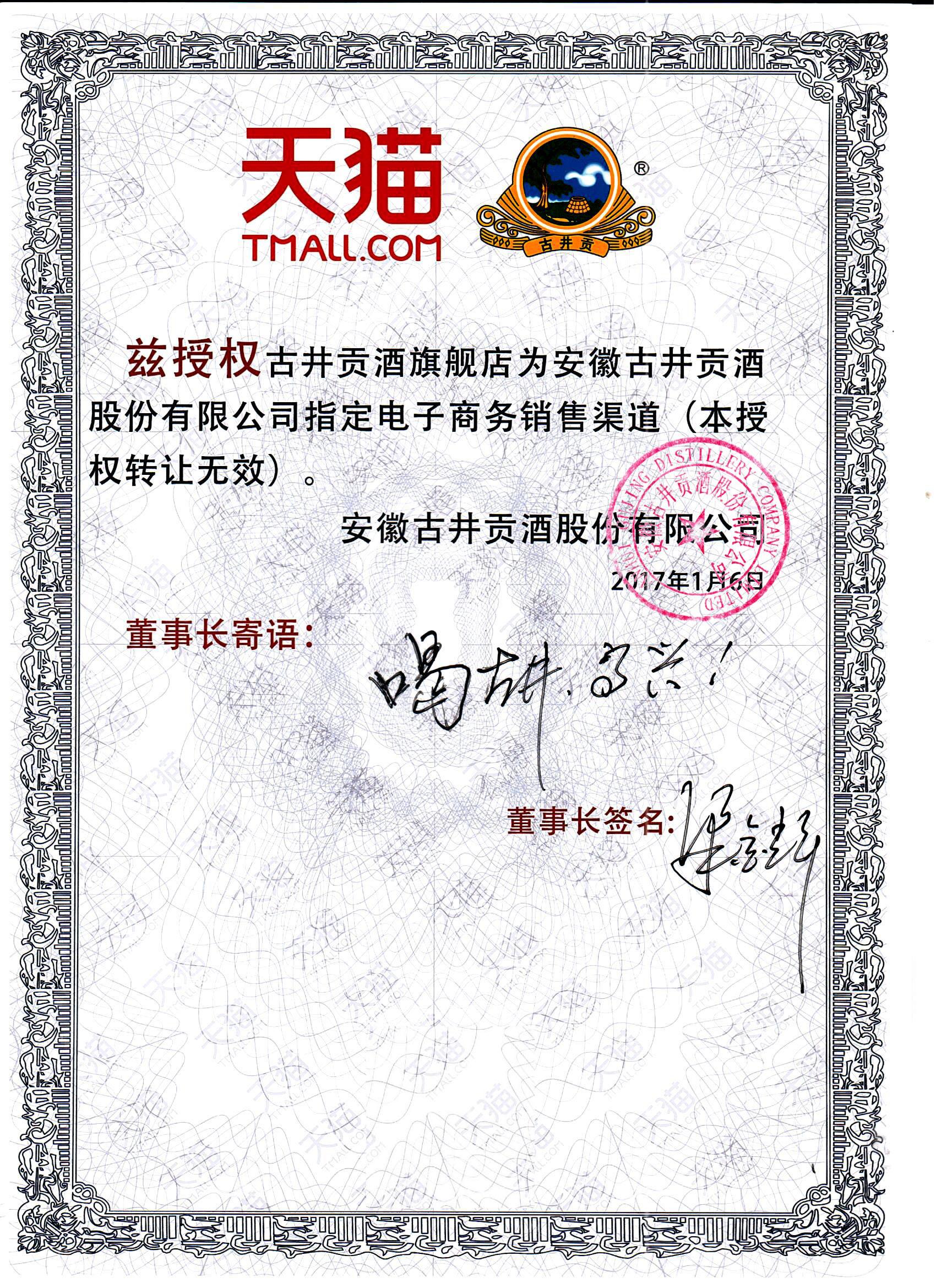 古井贡米兰世博纪念酒55度750mL*2