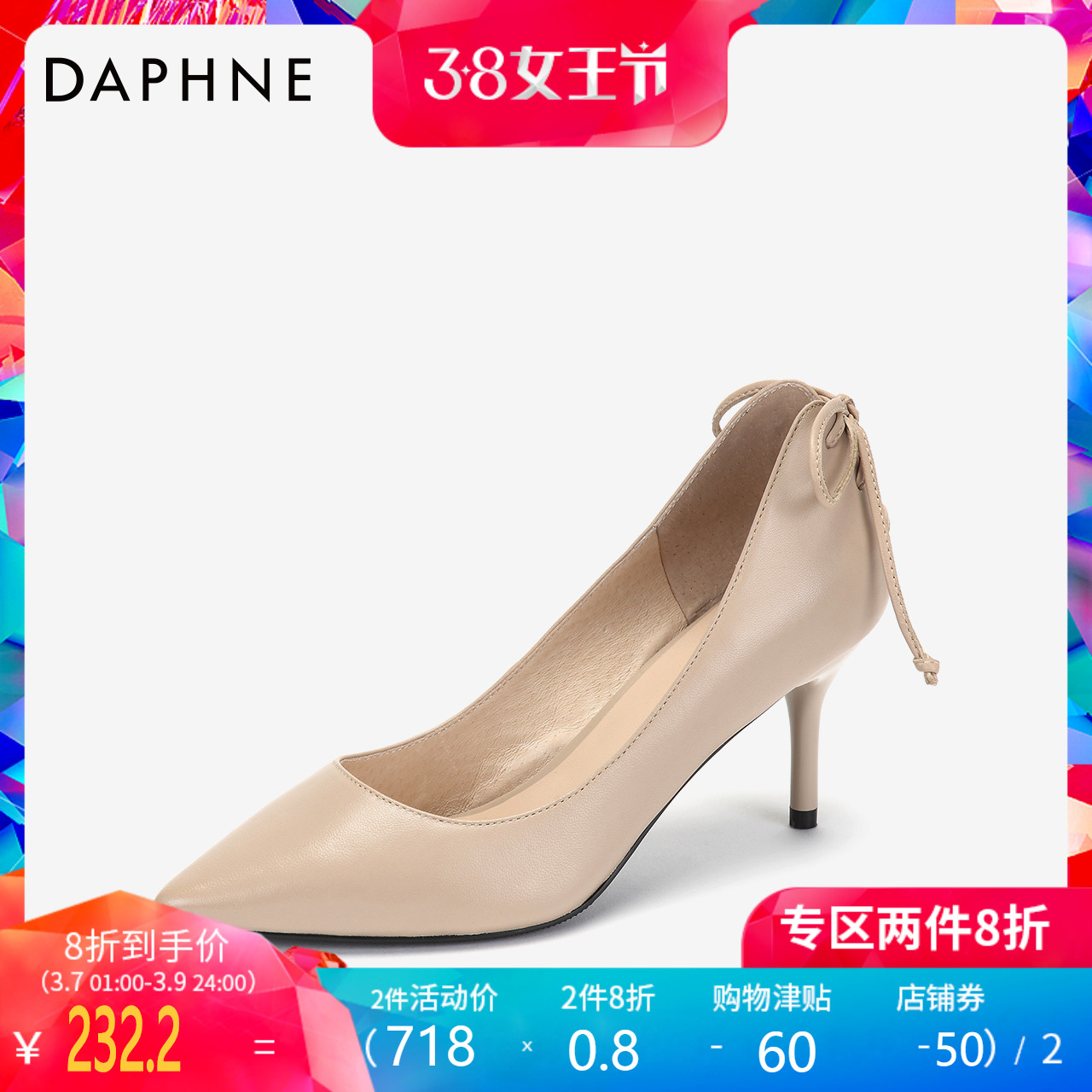 春新款职场气质羊皮绑带酒杯细高跟鞋单鞋女 2019 达芙妮 Daphne