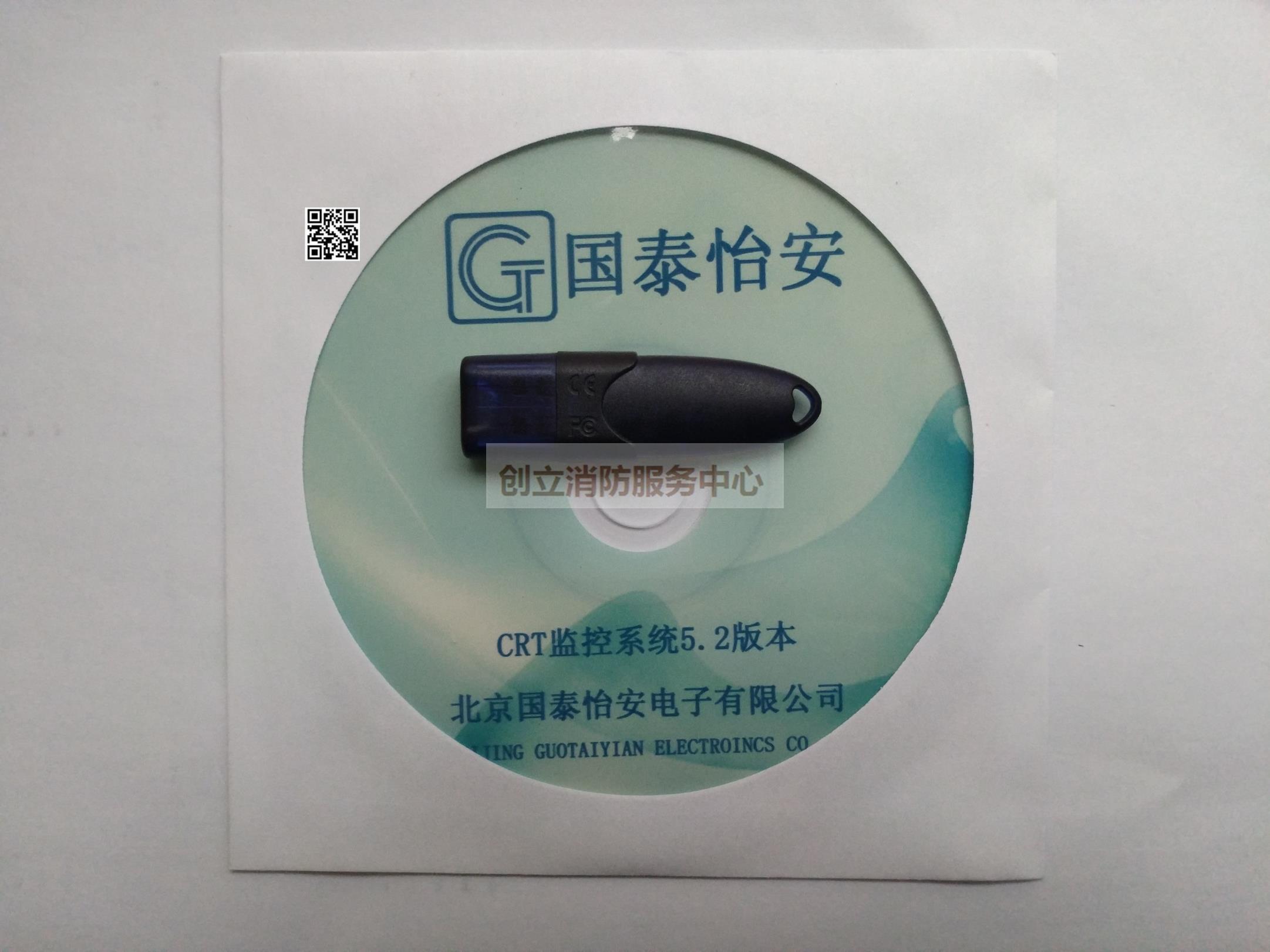 国泰怡安CRT加密狗GK632-RJ图形显示系统CRT系统制作工具顺丰包邮