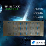 Beida Jade Bird JBF-11S/CK50 bus linkage control panel blue bird bus disk brand new spot SF