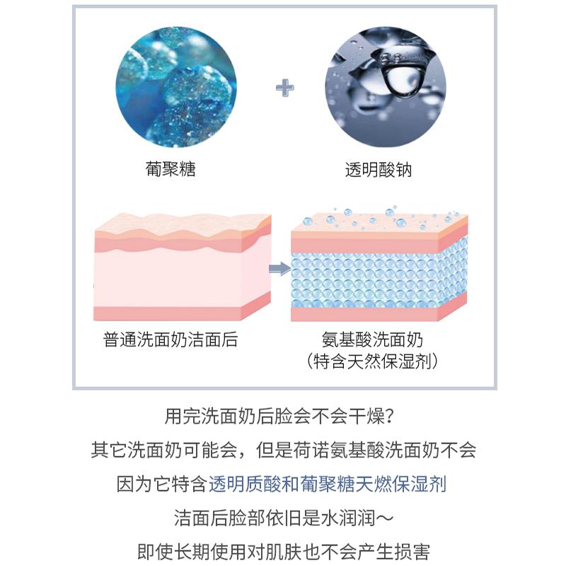 谢婷婷荷诺益生菌氨基酸洗面奶温和零刺激洁面乳深层清洁泡沫