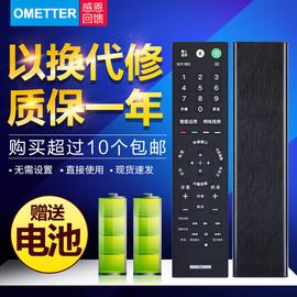 适用于索尼电视遥控器RMF-TX210C=RMF-TX200 201C 300C 211C 310C